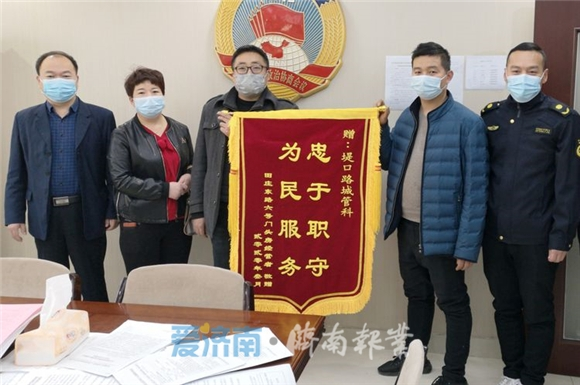 抗疫情保复工 商户锦旗点赞堤口路街道城管委