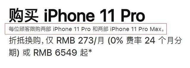 供货不足?苹果中国官网限购是怎么回事?什么情况?终于真相了原来是这样