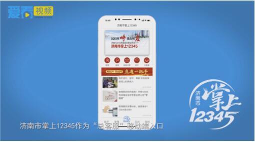 """全国首创!济南强力打造泉城服务""""总客服"""" 探索社会治理、服务人民新模式"""