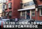 最新!跑步澳籍女子被警方带离社区 中介称房屋已办理退租