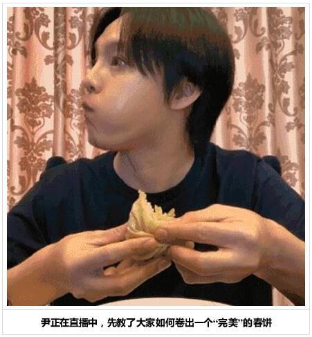 """""""吃播达人""""尹正一口春饼嚼121下上热搜 网友:真的细嚼慢咽"""