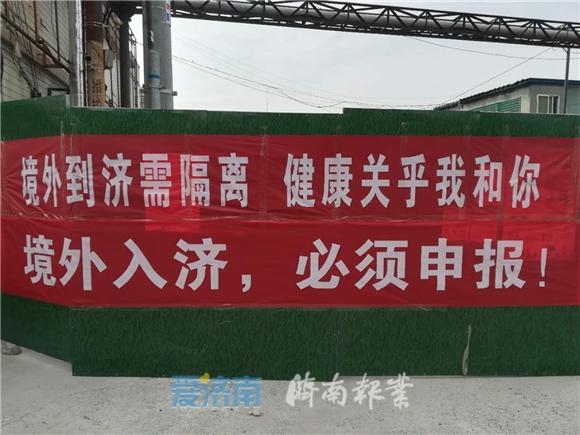 """2800张通知、500条标语:南村绷紧""""外防输入""""弦,紧抓宣传防控工作"""