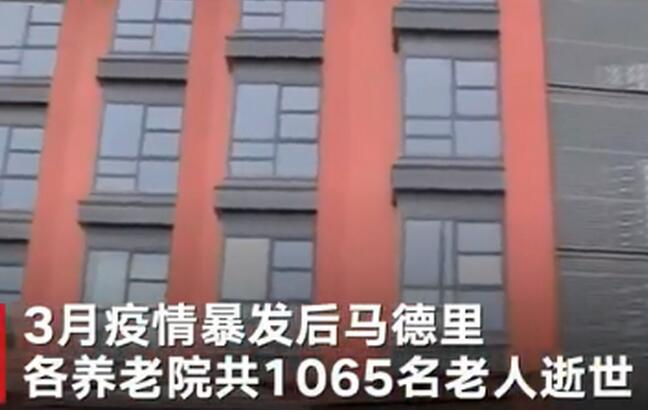 马德里养老院1065名老人去世 由于缺乏检测无法确定因新冠肺炎死亡比例