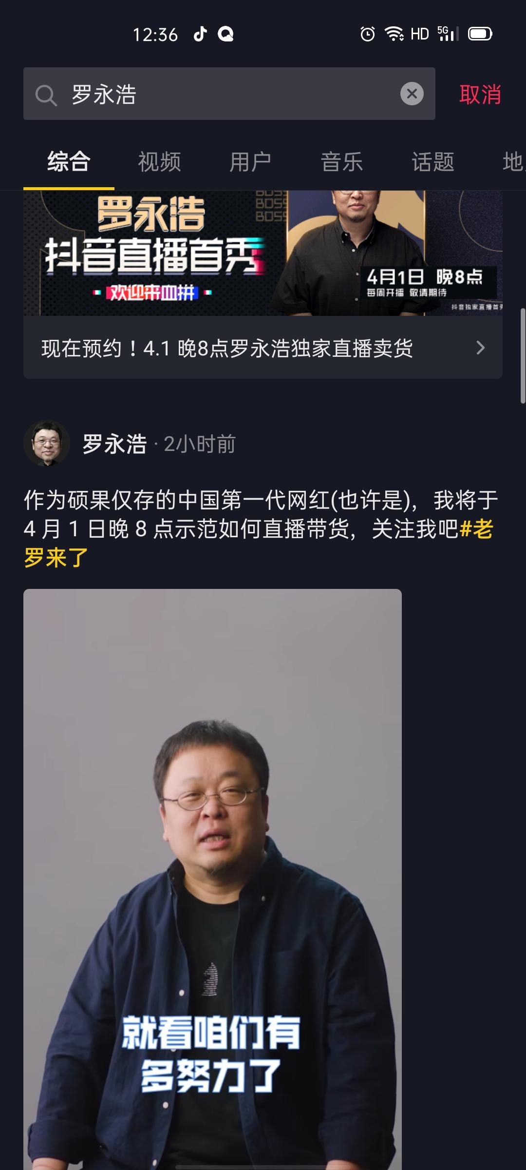 """罗永浩成直播平台""""带货王"""" 1000家厂商争抢"""