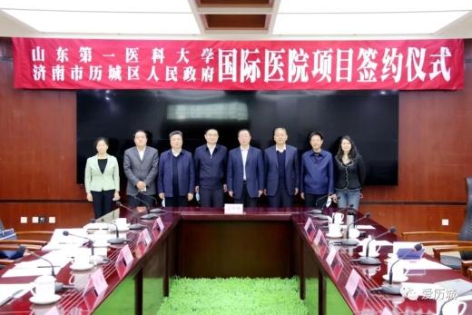 历城区与山东第一医科大学签订战略合作协议