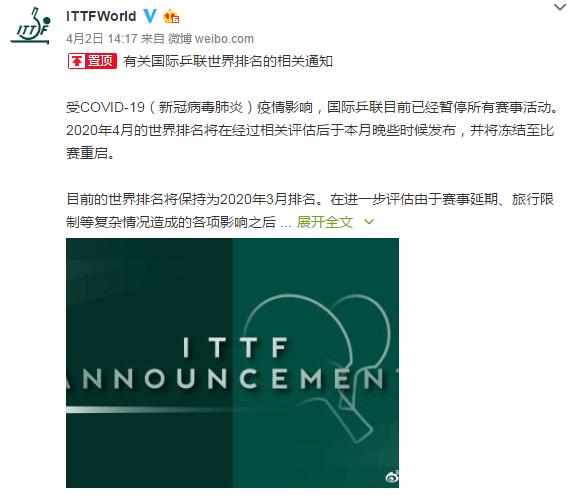 国际乒联员工自愿降薪 国际乒联已暂停所有的赛事活动