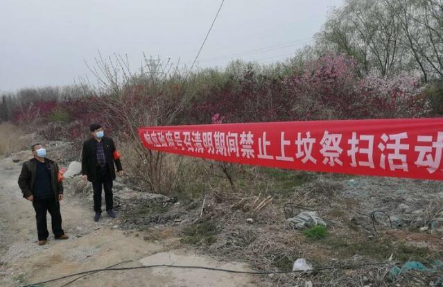 鲍山街道:疫情期间,让我们过一个环保、文明、安全的清明!