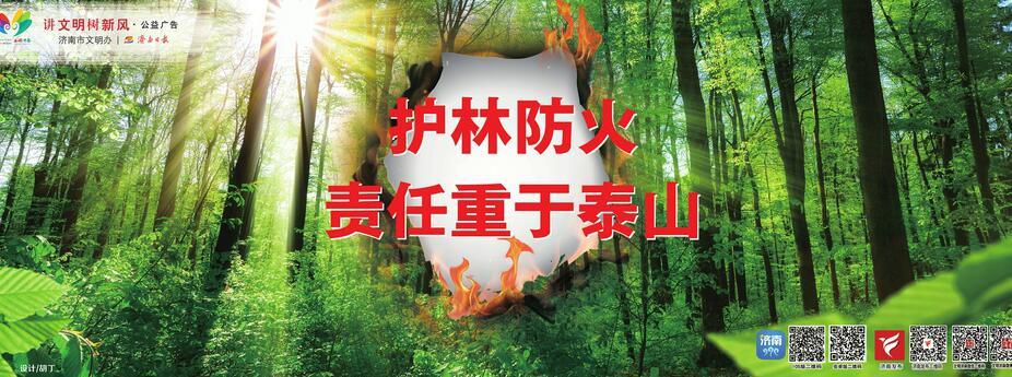 讲文明树新风公益广告 :护林防火 责任重于泰山