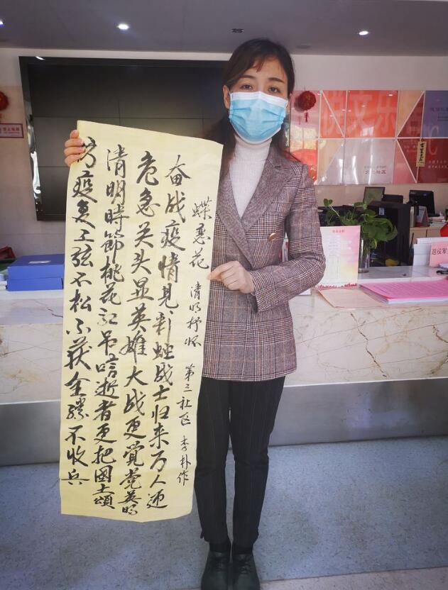 """传承传统文化 """"疫""""线别样清明 甸柳第三社区组织居民开展清明节系列活动"""