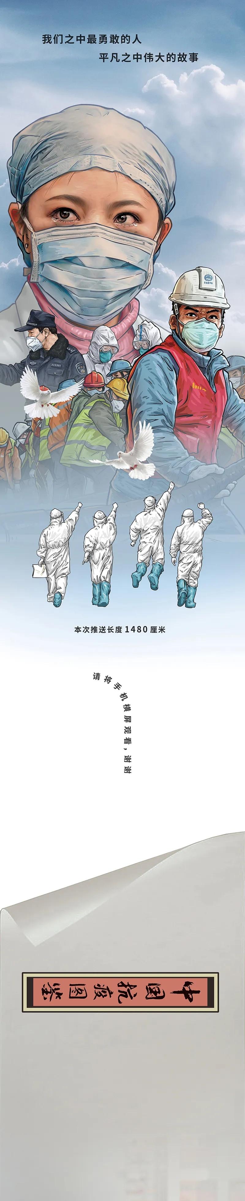 中国抗疫图鉴(完整版)