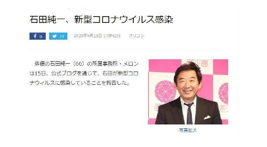 石田纯一感染新冠怎么回事?终于真相了,原来是这样!