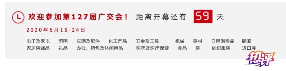 热评丨网上广交会,发出中国拥抱全球化的响亮声音