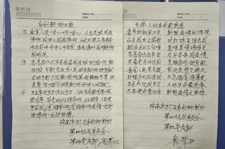 """【疫情防控,甸柳在线】诗以寄情,为""""疫""""而战"""