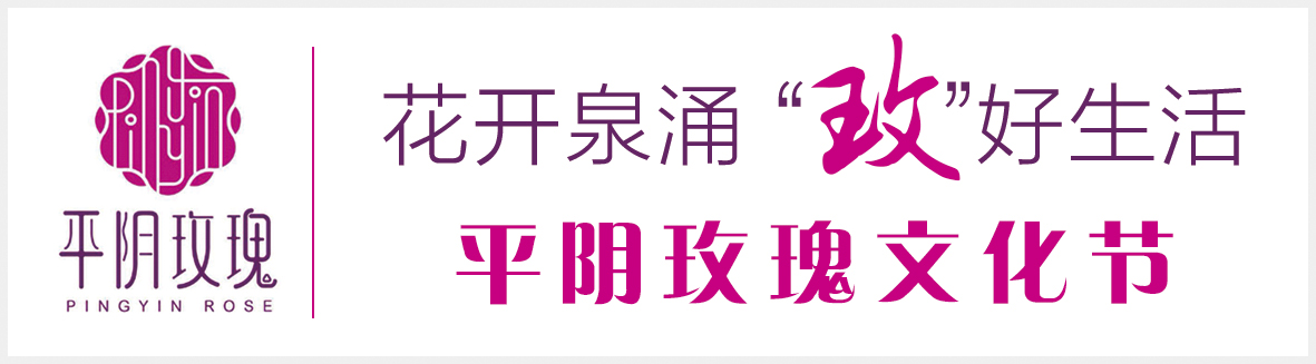 """平阴发出赏花邀约  """"线上+线下""""玫瑰文化节看点多"""