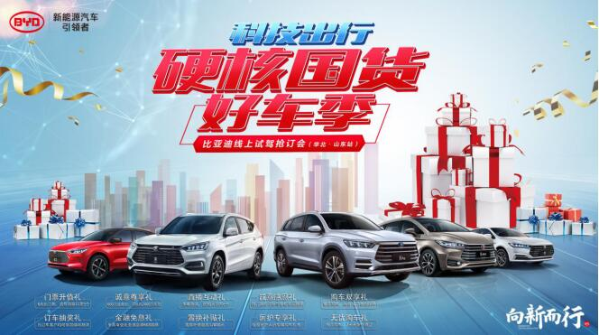 科技出行 硬核国货好车季-比亚迪汽车线上试驾抢订会(华北·山东站)来袭