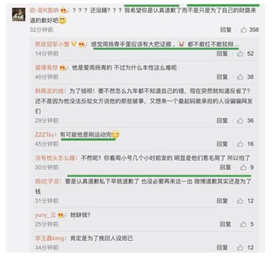 罗志祥向周扬青道歉 周扬青曝罗志祥9年恋爱期间多次出轨