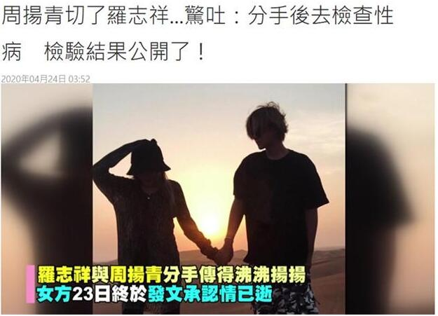 求放过!周扬青公开性病检查结果!罗志祥周扬青已买婚房令人唏嘘