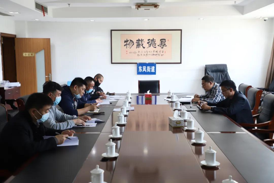 东风街道召开安全生产会议