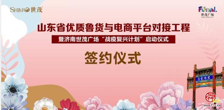 """济南世茂广场""""战疫复兴""""计划启动 首届农夫市集新鲜开市"""