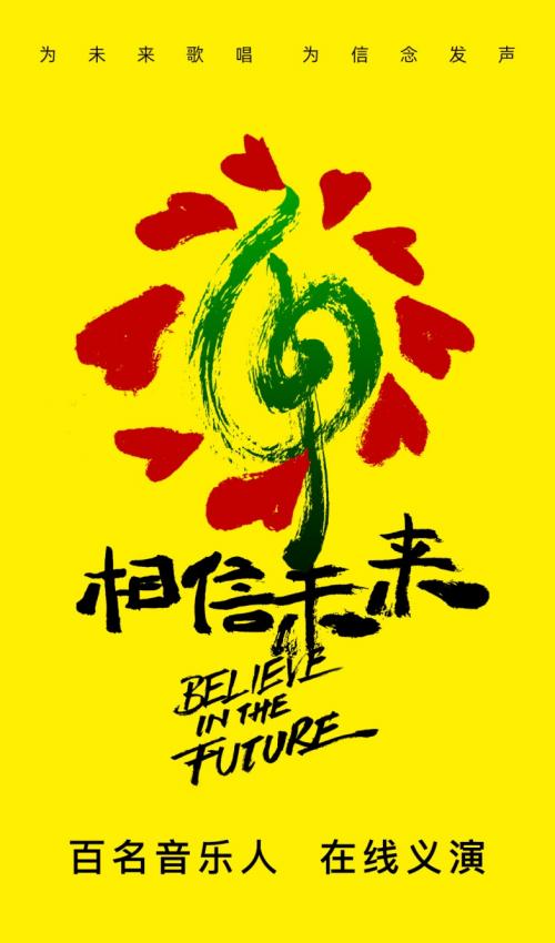 群星璀璨!直播:相信未来义演开唱 百位艺人为爱献唱