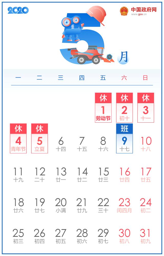 今年全体公民放假的节日还有端午节,国庆节,中秋节,具体安排如下图片