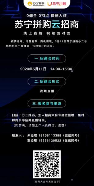 苏宁拼购启动产业带云招商会