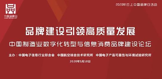 """中国品牌日:跨越科技品牌双门槛 海尔空调获评""""国货新品"""""""