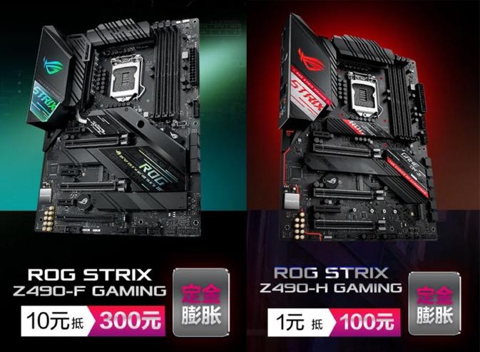 定金膨胀 华硕Z490主板硬核预售
