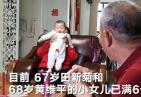 """母爱最大!67岁高龄产妇坚持母乳喂养 """"黄天赐""""4个半月就会喊爸"""