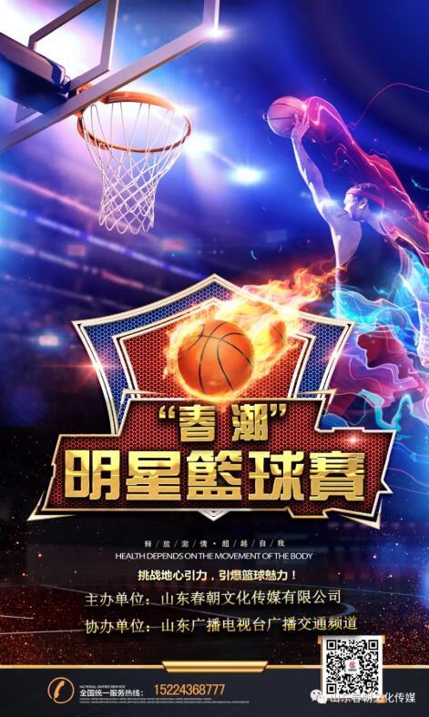 """""""春潮""""明星篮球赛火热招商"""