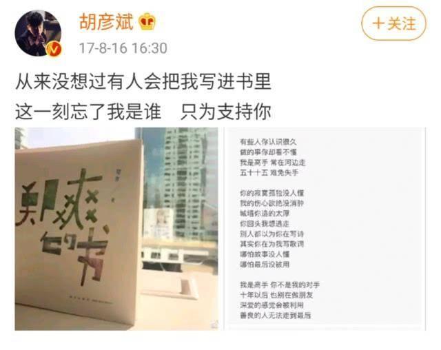 胡彦斌疑怼郑爽:搞不定东北女人是怎么回事?