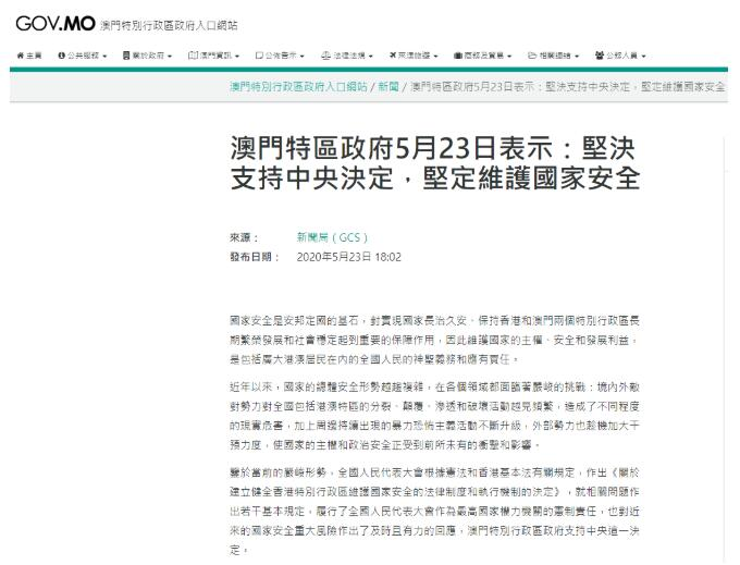 澳门特区政府:坚决支持中央决定 坚定维护国家安全