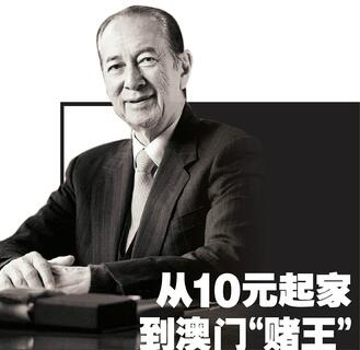 一代传奇落幕!98岁港澳知名爱国企业家何鸿燊逝世
