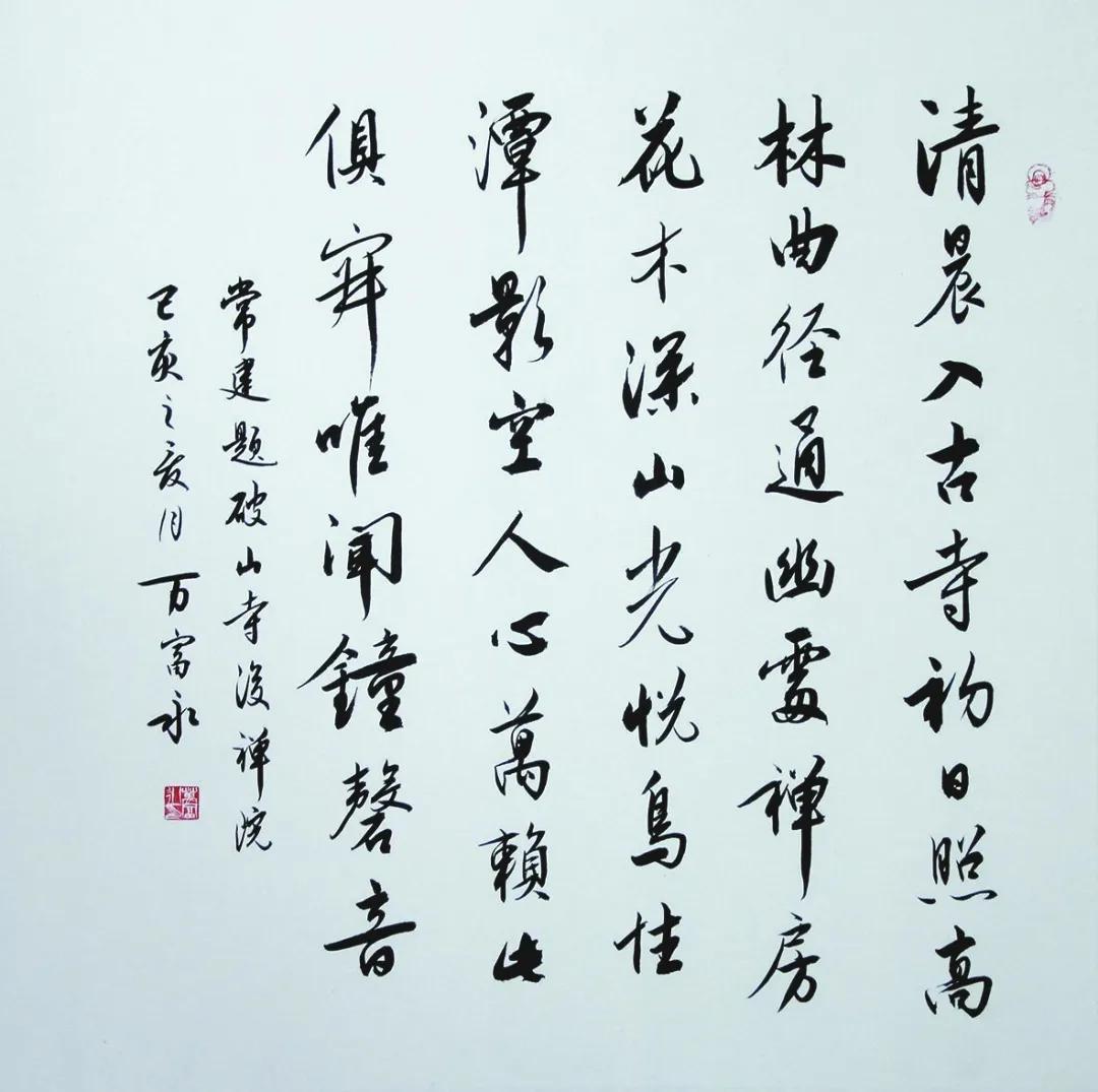 天桥区优秀文学艺术家专栏【万富永】