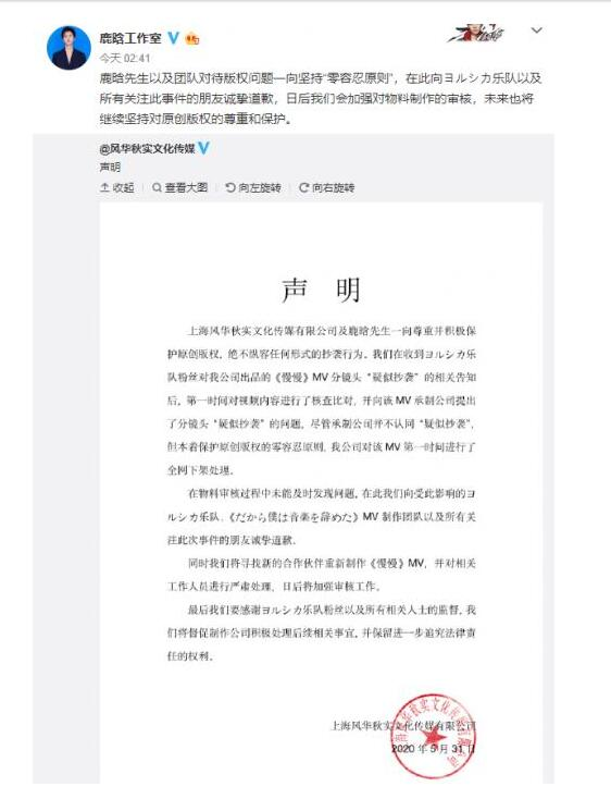 鹿晗MV制作公司道歉是怎么回事?什么情况?终于真相了,原来是这样!