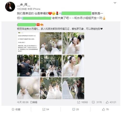 幸运且幸福!杨丽萍女徒弟水月和同性爱人结婚 家人朋友现场送祝福