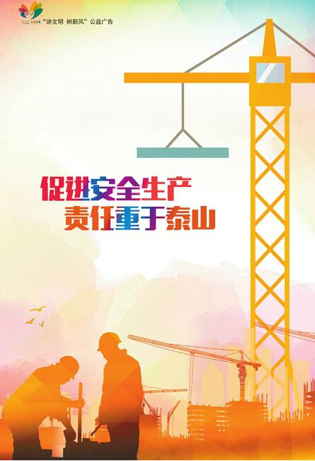 讲文明树新风公益广告:促进安全生产 责任重于泰山