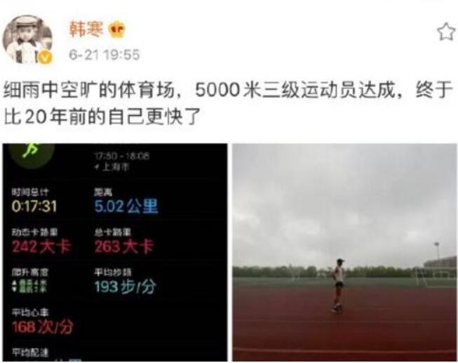 韩寒雨中跑完5公里  暴瘦40斤原因真相来了