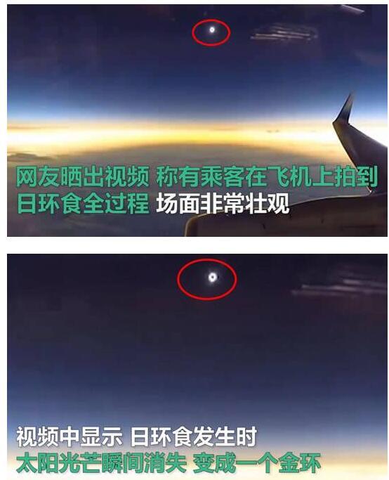 """光芒四射!乘客坐飞机拍到日环食 """"超级日环食""""震撼登场"""