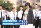 【暖心】毕业班男生给唯一女生备婚纱 列队接她下楼去拍毕业照