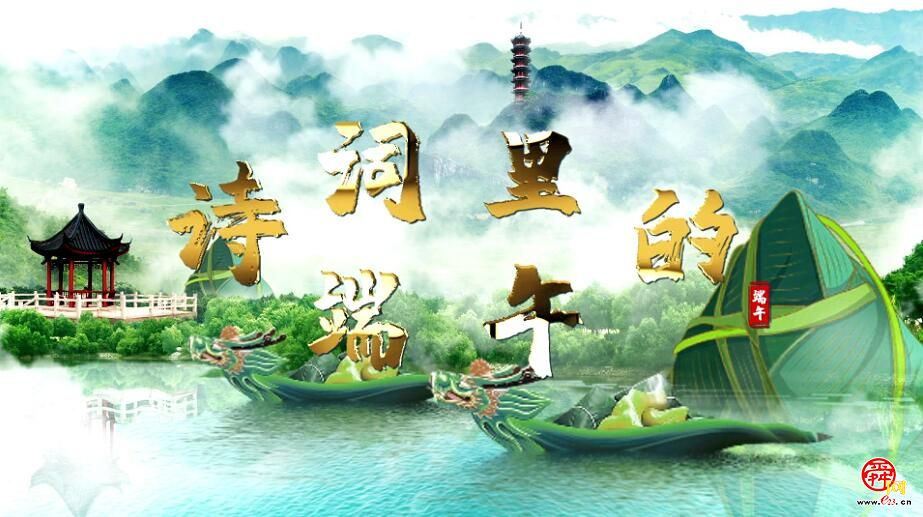 """【舜视频】济报主播带您感受诗词里的端午:端午赛龙舟,这位唐朝诗人是如何""""现场直播""""的?"""