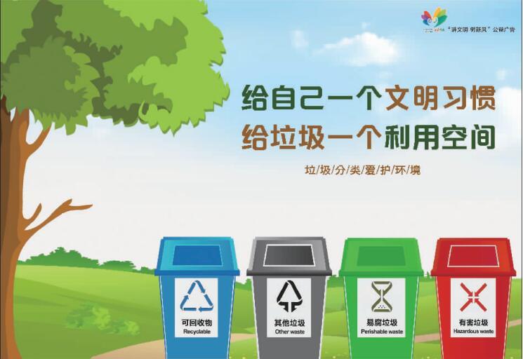讲文明树新风公益广告:给自己一个文明习惯 给垃圾一个利用空间