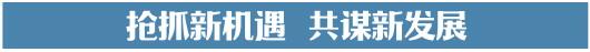 第二届儒商大会暨青企峰会:创新务实办会叫响大会品牌