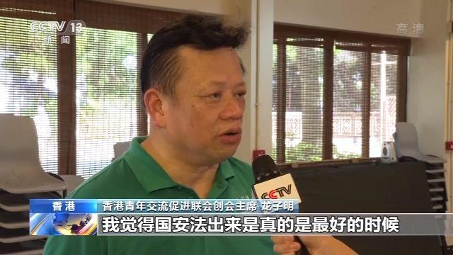 香港各界人士:期盼香港维护国家安全法尽快实施