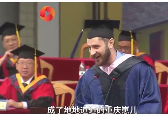 """意大利留学生毕业典礼上飙重庆话  网友:""""比我说的溜"""""""