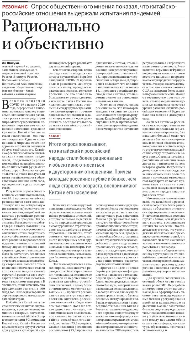 中俄锐评丨中俄关系经受住了疫情考验