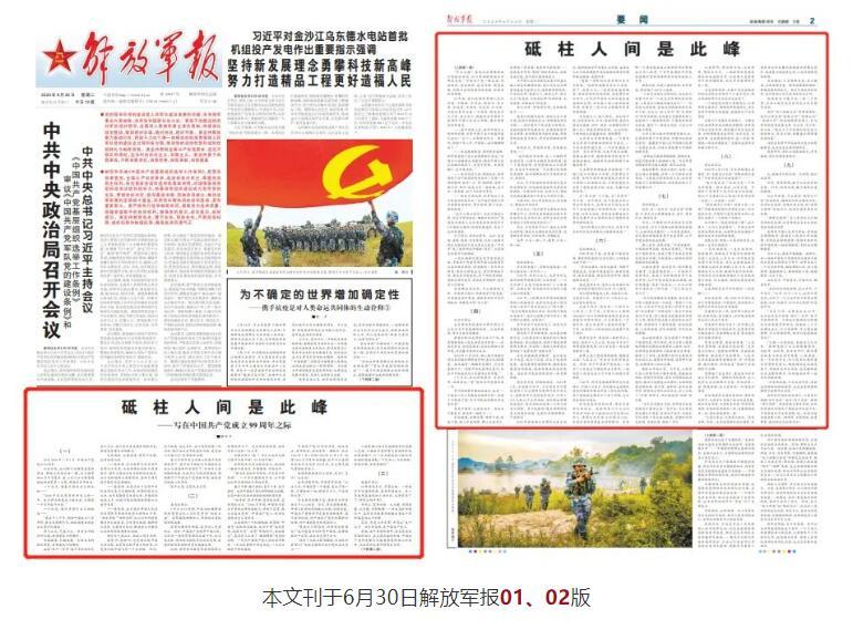 解辛平:砥柱人间是此峰——写在中国共产党成立99周年之际