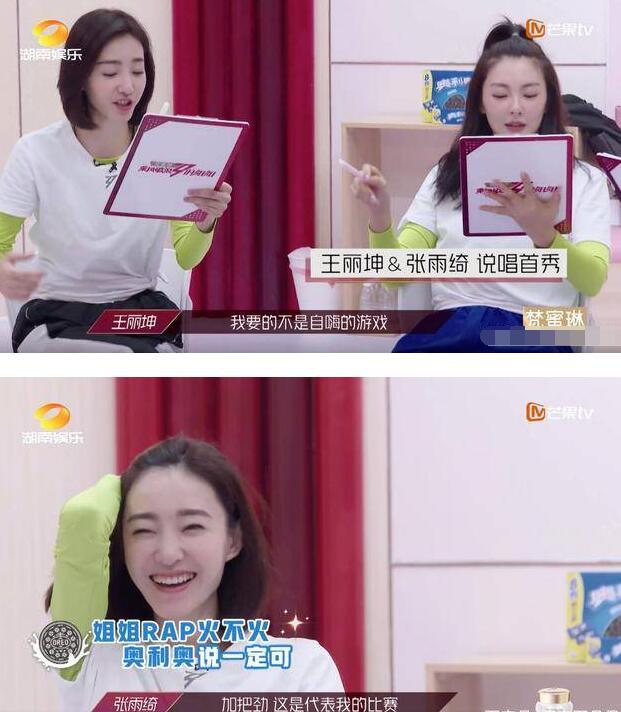 【在线吃瓜】王丽坤在这组很高兴是什么梗?伊能静躺枪是怎么回事?