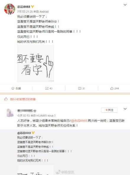 人红是非多!曝蓝盈盈从人艺辞职,冒充老艺术家孙女被揭穿?