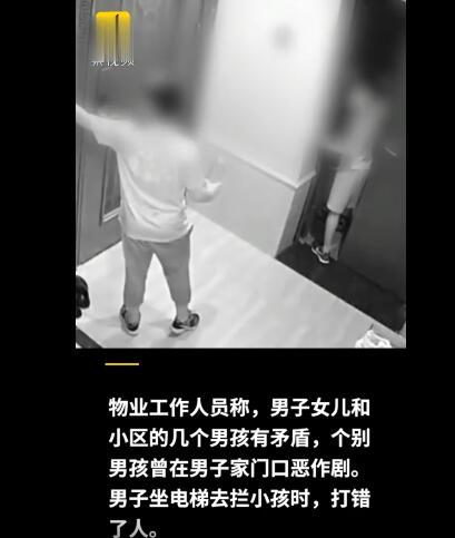 男子遭恶作剧电梯内暴打小孩|【令人气愤】男子遭恶作剧电梯内暴打小孩 具体发生了什么?